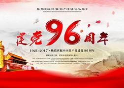 """""""庆建党96周年、喜迎"""