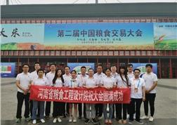 我院参加第二届中国粮