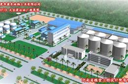 广东东莞盈丰油脂公司厂区效果图