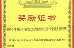 河南永昌飞天淀粉糖有限公司制粉车间项目