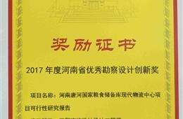 河南唐河国家粮食储备库现代物流项目可行性研究报告