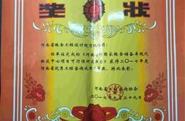 唐河国家粮食储备库物流项目可研2017年河南省优秀工程咨询三等奖