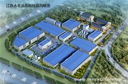 江西省水投生态油茶发展有限公司永丰油茶科技园项目