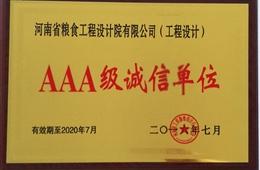 万博manbetx官网登陆设计行业AAA级诚信单位