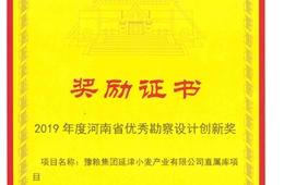 豫粮集团延津直属库项目  2019年度河南省优秀勘察设计创新奖二等奖