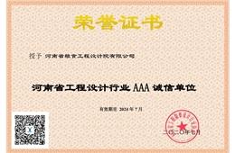 设计行业AAA级诚信单位